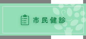茅ヶ崎市の市民健診・がん検診